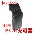 【国内発送】joye510 PCC charger