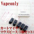 【国内発送】Vapeonly cartomizer Mouthpiece 5pcs