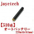 【国内発送】joye510(-T)auto Battery 220mAh(65mm)