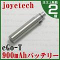 joye eGo(-T) XL Battery 900mAh/Steel