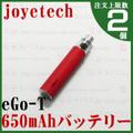 joye eGo-T Battery 650mAh|Red