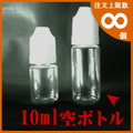 Empty mini bottle10ml, |Safety cap|