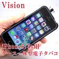 【国内発送】Vision | iPhone5/5s Case integral type e-tobacco