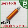 joye eGo Battery 650mAh/Copper
