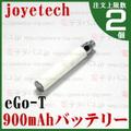 joye eGo(-T) XL Battery 900mAh/White