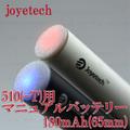 【国内発送】joye510(-T)ManualBattery180mAh(65mm)