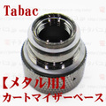 【国内発送】Tabac Connector base【metal】