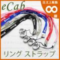 【国内発送】joye eCab Ring strap