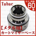 【metal】Tabac Connector base【metal】