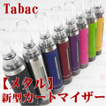 【国内発送】Tabac【metal】cartomizer【new type】
