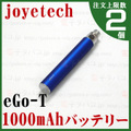 joye eGo-T Battery 1000mAh|Blue