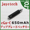joye eGo-C Upgrade Battery 650mAh
