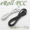 【国内発送】joye eRoll & eVic USBcable