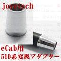 【国内発送】joye eCab-510 Conversion adapter
