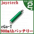 joye eGo(-T) XL Battery 900mAh/Green
