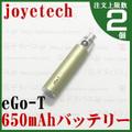 joye eGo-T Battery 650mAh|Titanium