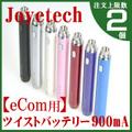 joye eCom-C Twist Battery 900mAh