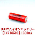 【国内発送】TRUSTFIRE battery 1300mAh(Li-ion IMR18500)