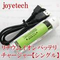 【国内発送】joye lithium-ion battery charger【single】
