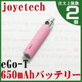 joye eGo-T Battery 650mAh|Pink