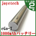 joye eGo-T Battery 1000mAh|Steel