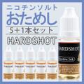 【期間限定】ニコチンソルトおためしセット【HARDSHOT】