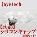 【国内発送】joye eCab Siliconcap 10pcs
