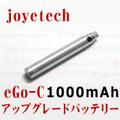 【国内発送】joye eGo-C Upgrade Battery 1000mAh