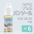K2 Menthol 10ml 6本入り