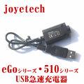 【国内発送】eGo series・510 Rapid USB charger