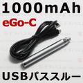 【国内発送】joye eGo-C2 upgrade USB Pass-through Battery 1000mAh