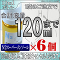 N2 SuperMenthol 10ml 6本入り