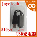 USB charger for 510 series