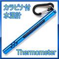 フィッシング用 サーモメーター 水温計 アルミ製 Blue アナログ式