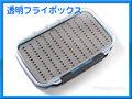 FLY ケース BOX フライ ボックス 防水 透明 easy grip