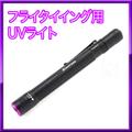 フライタイイング用 ペン型 UVライト LED ブラックライト