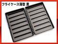 FLY BOX フライ ケース ボックス スリムタイプ Black 黒
