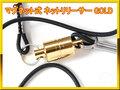 アルミ製 ネットリリーサー マグネット式 超強力 磁石 ネットリリース 金色 GOLD