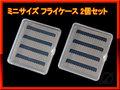 FLY BOX フライケース ミニサイズ ポケットサイズ 簡易フライボックスです。