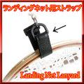 ランディングネット用 ストラップ ホルダー ベルト 黒
