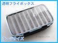 FLY ケース FLY BOX フライ ケース 防水 透明 ラージ