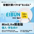 栄養計算ソフトEIBUN MiniLite Ver.2(簡易版)