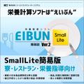栄養計算ソフトEIBUN SmallLite Ver.2(簡易版)