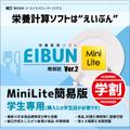 学割■栄養計算ソフトEIBUN MiniLite Ver.2(簡易版)