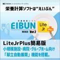 栄養計算ソフトEIBUN LiteJrPlus Ver.2(簡易版)