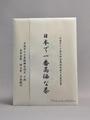 日本で一番高価な茶 日本一の手もみ茶2020
