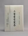 全国手もみ茶品評会2020 3等賞受賞茶 3-22