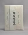 全国手もみ茶品評会2020 2等賞受賞茶2-17