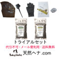 【入荷待ち】ヘナ&インディゴトライアルセット メール便