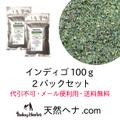【入荷待ち】インディゴ2パックセット(送料無料)メール便